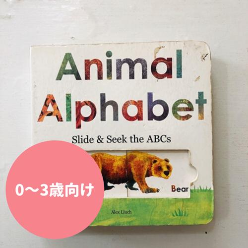 Animal Alphabet表紙