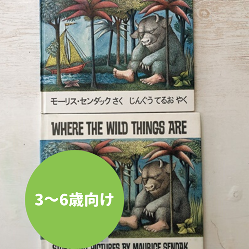 WHERE THE WILD THINGS ARE表紙