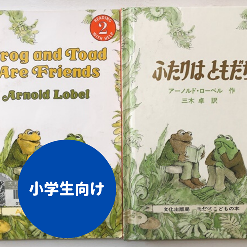 Frog and Toad Are Friends表紙