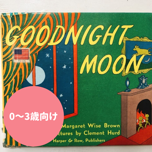 GOODNIGHT MOON表紙