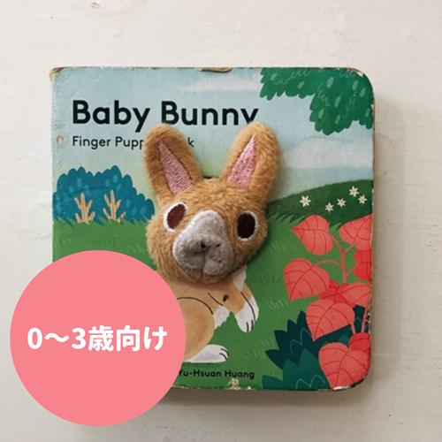 Baby Bunny 表紙