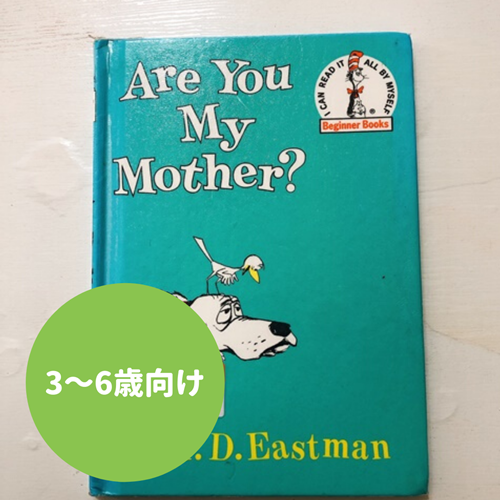 Are You My Mother?表紙