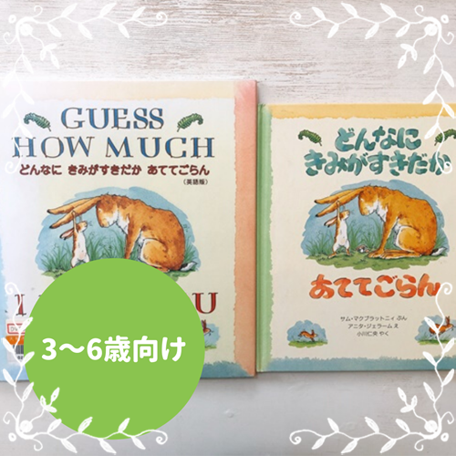GUESS HOE MUChI LOVE YOU表紙